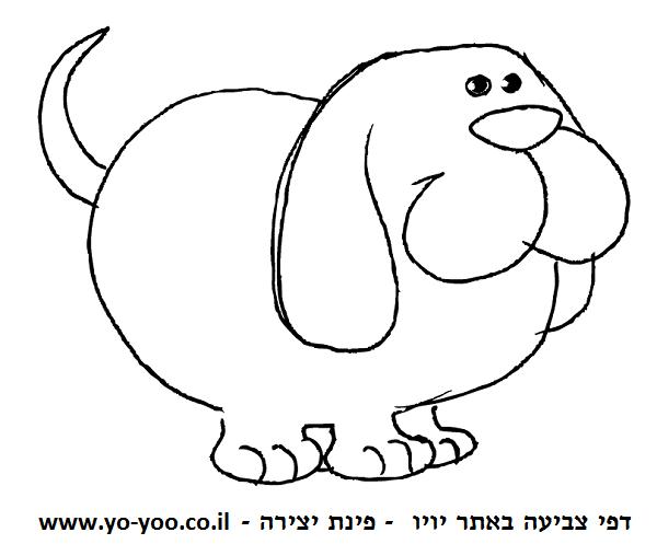 דף צביעה כלב