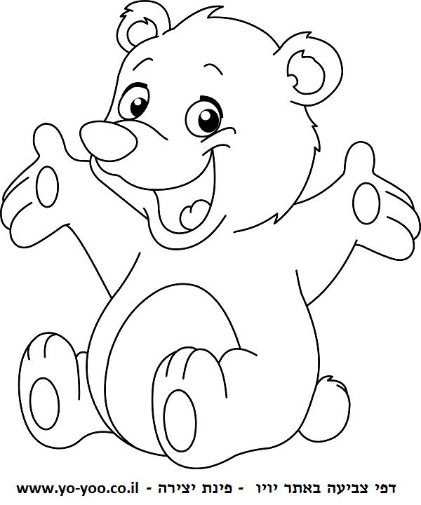 דף צביעה דובון דובי חמוד