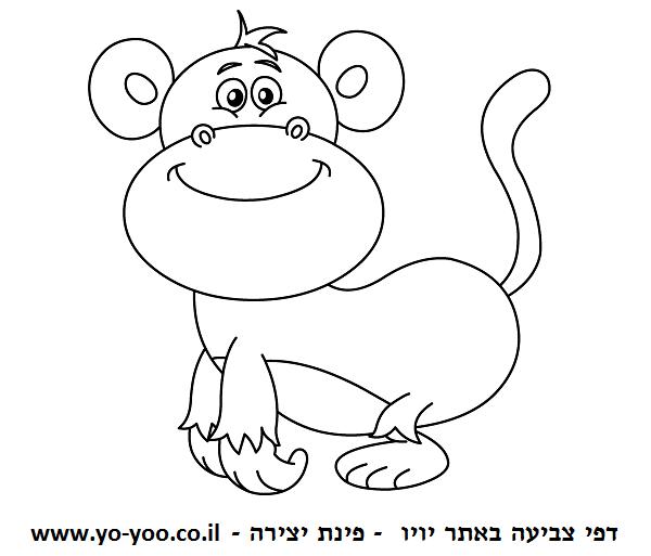 דף צביעה קוף