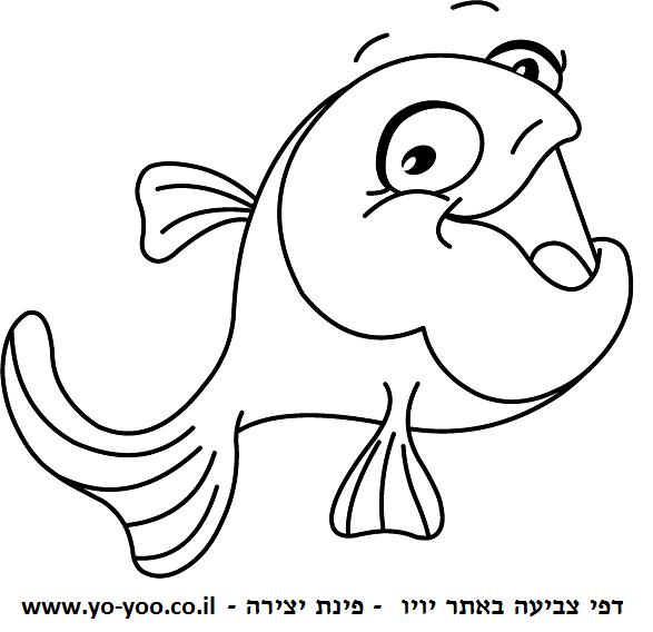 דף צביעה דג חייכן