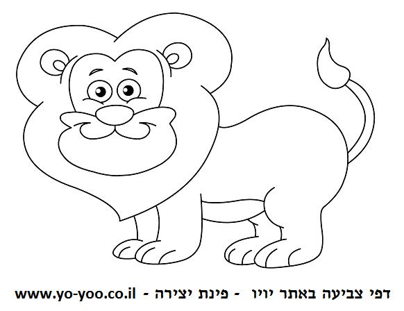 דף צביעה אריה