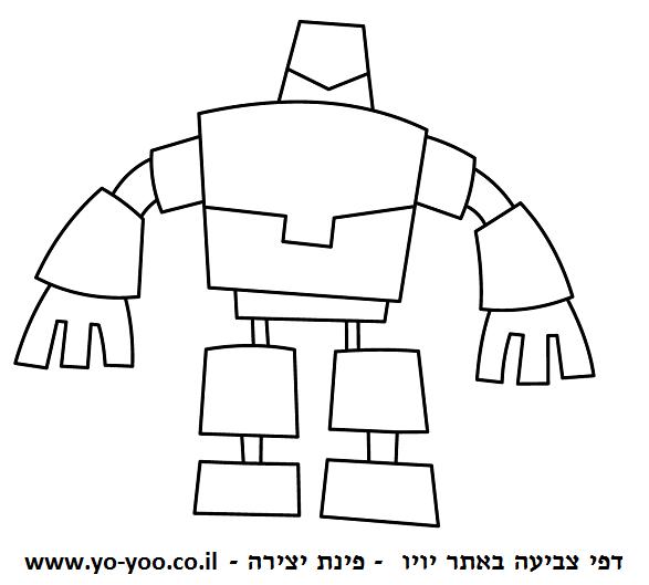דף צביעה רובוט חזק