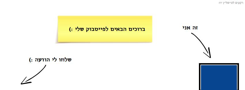 רקע לפייסבוק בעברית
