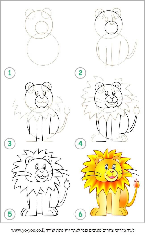 לצייר אריה