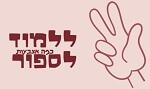 משחק לימודי שמלמד לספור אצבעות ומספרים למתחילים , תראו אצבעות מוחזקות ותהיו צריכים ללחוץ על המספר של האצבעות שיש במסך , סכום על האצבעות , משחק ללמוד מספרים עד 10 , משחק של הורים וילדים ביחד ללימוד ספירה לילדים קטנים